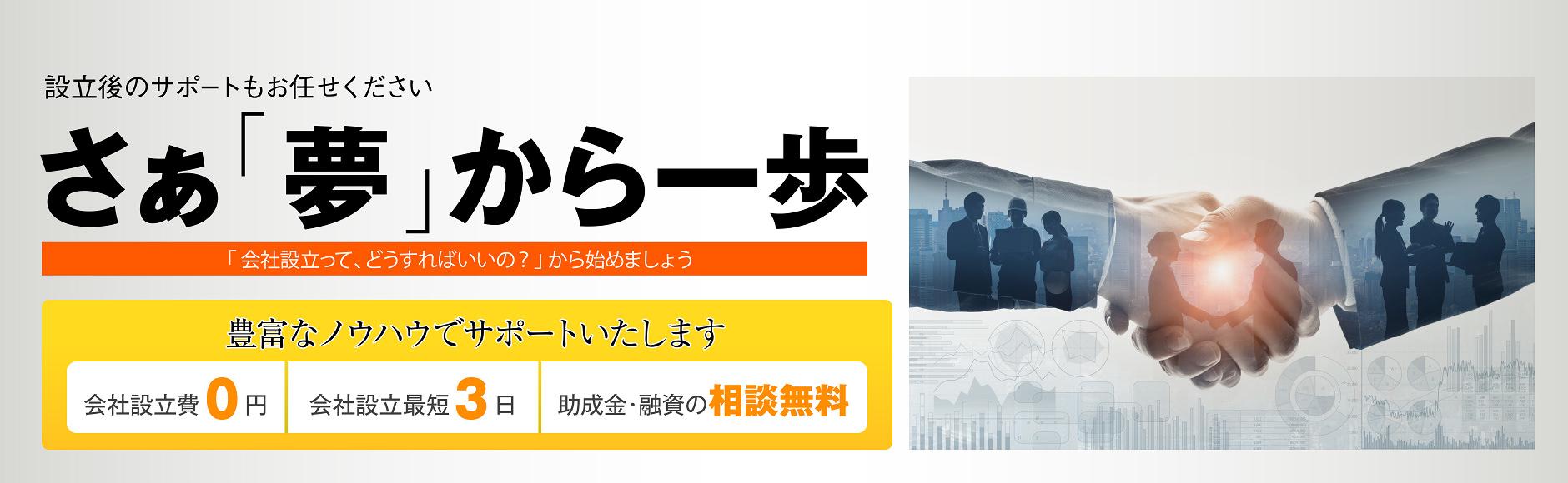 大阪会社設立夢工房メインビジュアル
