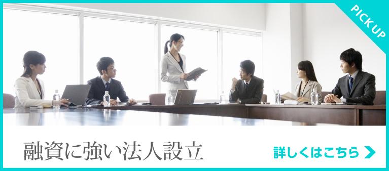 融資に強い会社設立