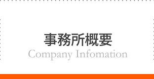 Company Infomation