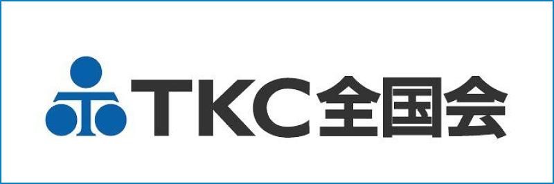 あなたの会社応援しますTKC全国会