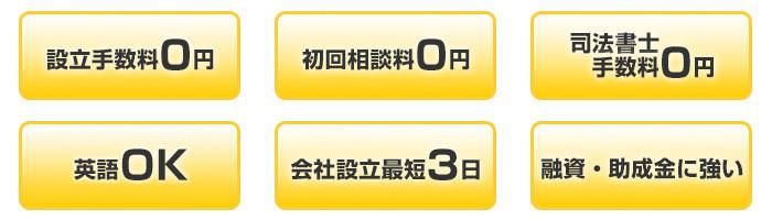 設立手数料0円、初回相談料0円、司法書士手数料0円、会社設立最短3日、融資・助成金に強い!