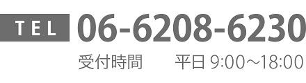 お電話06-6208-6230