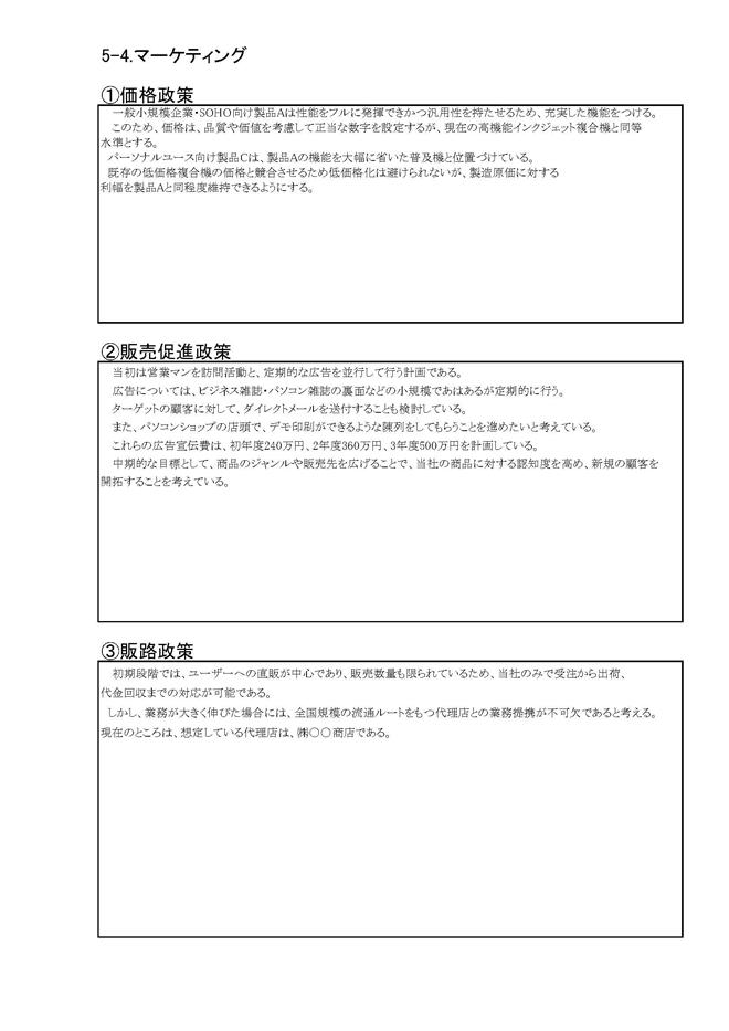 販売活動02
